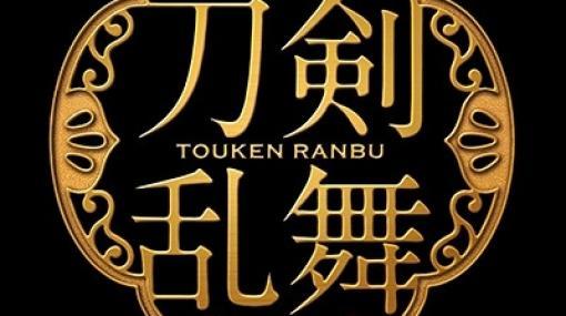 「ミュージカル『刀剣乱舞』五周年記念 壽 乱舞音曲祭」が2021年1月9日より開催!出演者やチケット情報が公開