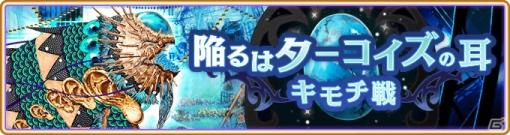 「マギアレコード 魔法少女まどか☆マギカ外伝」11月上旬にイベント「キモチ戦 陥るはターコイズの耳」が開催決定!