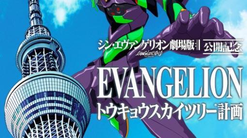 「シン・エヴァンゲリオン劇場版」×「東京スカイツリー」コラボイベント開催決定! フォトスポットやオリジナルグッズ販売を予定