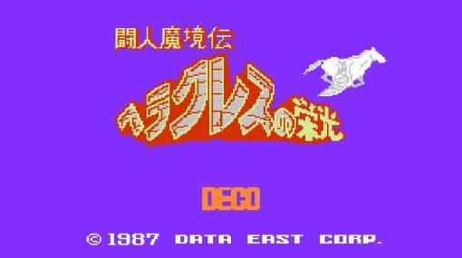 名作RPG「ヘラクレスの栄光(コンシューマ版)」がプロジェクトEGGで配信開始。紹介動画を公開