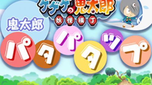 「大人ゲーム王国」に妖怪・一反木綿が活躍するアクションゲームが登場