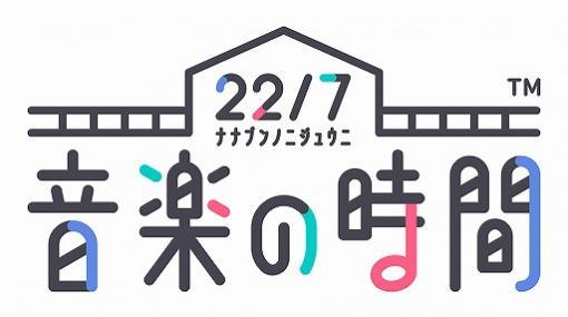「22/7」,ハロウィンにちなんだ2D&3D衣装が登場。新規カバー楽曲も実装