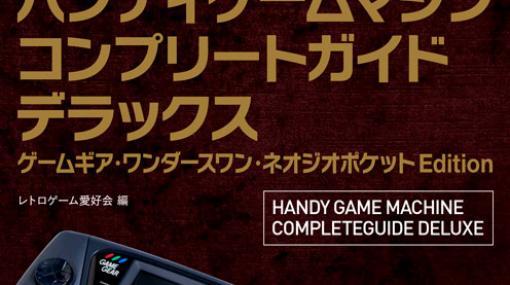ゲームギア&ワンダースワン&ネオジオポケットの全ソフトを掲載。コンプリートガイドシリーズ最新作が10月28日に発売