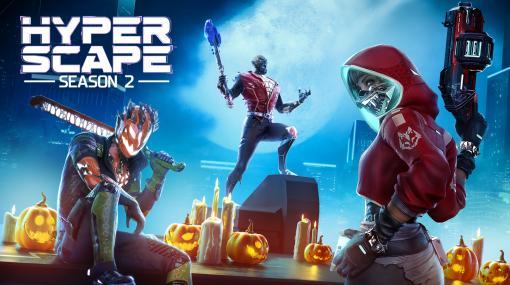 「ハイパースケープ」でハロウィンイベントが10月21日から開催。ハロウィン仕様のネオ・エルカディアで2つのゲームモードが楽しめる