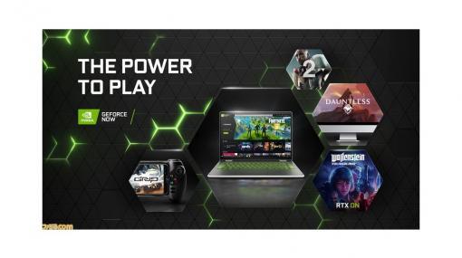 """""""au スマートパスプレミアム用GeForce NOW""""が本日10月20日から提供開始。ゲームやゲーム周辺機器購入時に利用可能なクーポンなどの各種特典を用意"""