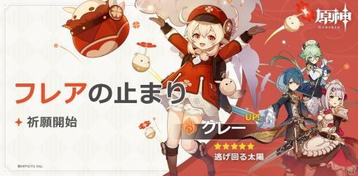 「原神」久野美咲さん演じる☆5キャラクター「逃げ回る太陽・クレー(炎)」がイベント祈願に登場!
