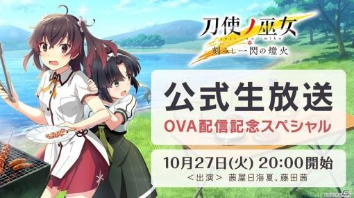 「刀使ノ巫女 刻みし一閃の燈火」OVAの配信を記念した公式生放送が10月27日に実施!茜屋日海夏さん、藤田茜さんが出演