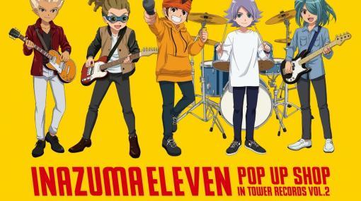 「イナズマイレブン POP UP SHOP in TOWER RECORDS vol.2」の開催が決定!