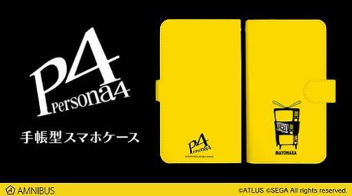 「ペルソナ4」をイメージした手帳型スマホケースがAMNIBUSにて予約受付中
