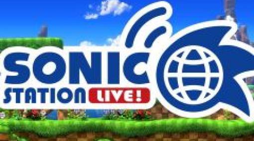 ソニックの公式番組「ソニックステーションLIVE!」が10月28日20時から放送