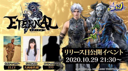 「ETERNAL」のリリース日公開イベントが10月29日に開催。公式アンバサダーにELLYさんが就任