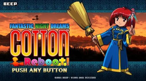 PS4/Switch版「コットンリブート!」の予約受付が開始。10月25日には秋葉原にて試遊会の開催も