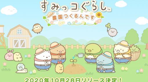 """「すみっコぐらし 農園つくるんです」のリリース日が10月28日に決定。限定デザインの""""てのりぬいぐるみ""""プレゼントキャンペーンも発表"""