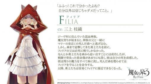 Switch用RPG「魔女の泉3 Re:Fine」の新キャラクタープロフィールとキャスト情報が公開。Amazonギフト券が当たるTwitterキャンペーンも実施
