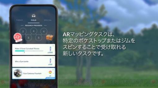 『ポケモンGO』ARマッピングタスクがフィールドリサーチに登場