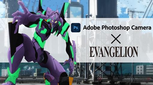 エヴァとアドビがコラボ! 無料アプリPhotoshop Cameraに期間限定エヴァンゲリオンレンズ登場