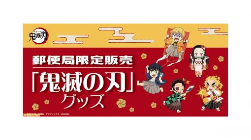 『鬼滅の刃』年賀はがきが10月29日より予約開始。通帳ケースやフレーム切手セットも発売【郵便局限定】
