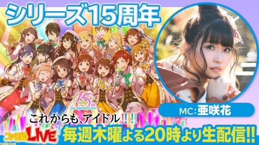 【生放送】今井麻美さんと『アイドルマスター』15年の歴史を振り返る!【ファミ通LIVE2020年10月22日(木)20時〜】