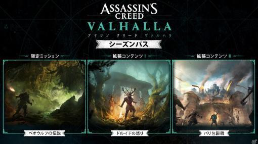 「アサシン クリード ヴァルハラ」2つのシーズンパスをはじめとした発売後のコンテンツ情報が公開!