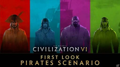 「シドマイヤーズ シヴィライゼーション VI」新たなシナリオとなる「海賊」の紹介トレーラーが公開!