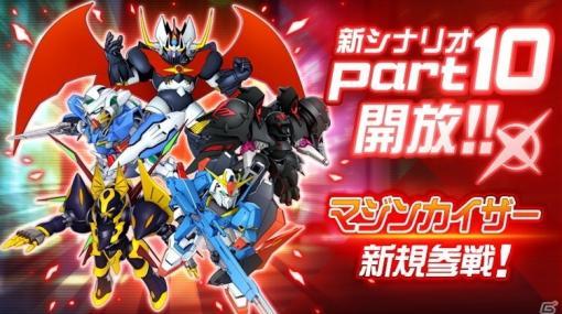 「スーパーロボット大戦DD」シナリオ「1章Part10」が開放!「マジンカイザー/兜甲児」が新規参戦