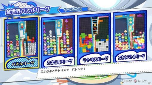 「ぷよぷよテトリス2」新しくなったインターネット対戦「全世界パズルリーグ」や追加キャラクター情報が公開!