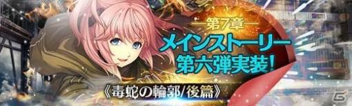 「英雄伝説 暁の軌跡」第7章メインストーリー第六弾「毒蛇の輪郭/後篇」が追加!