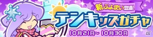 「ぷよぷよ!!クエスト」★7へんしんキャラクターに新ぷよつかい「ギンカ」が登場!「テンキッズガチャ」が開催