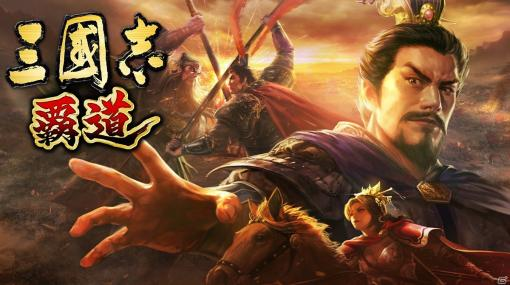 「三國志 覇道」インターフェイスの改善などプレイヤーからの意見や要望を元にしたアップデートが実施!