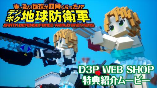 D3Pの看板娘、双葉理保参戦!「デジボク地球防衛軍(略)」のD3P WEB SHOP購入特典紹介ムービーが公開