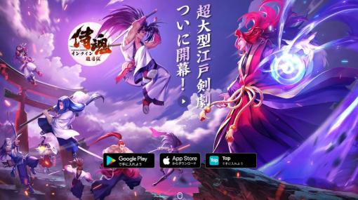 「サムスピ」のスマホアプリ「侍魂オンライン-朧月伝-」、サービス終了が決定