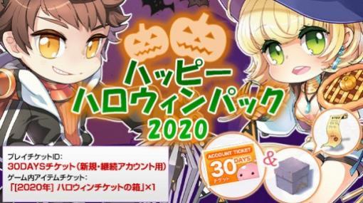 「ラグナロクオンライン」,ハッピーハロウィンパック2020を期間限定で販売開始
