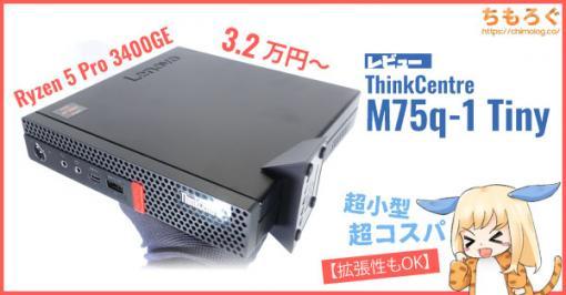 ThinkCentre M75q-1 Tinyレビュー:超小型、超コスパ【拡張性もOK】 | ちもろぐ