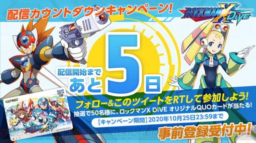 アプリ『ロックマンX DiVE』配信カウントダウンキャンペーン開催中!