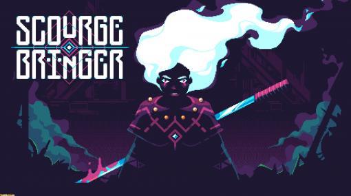 『スカージブリンガー』レビュー。楽しい要素を全部盛り!斬って撃って飛び回る超スピーディローグライトアクションゲーム