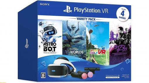数量限定パック『PlayStation VR Variety Pack』予約受付開始。Amazon限定特典はオリジナルカスタムテーマ