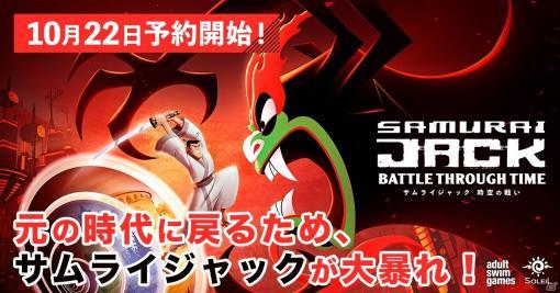 PS4/Switch/PC「サムライジャック:時空の戦い」が2021年1月21日に発売!アニメ「サムライジャック」の続きを描くARPG