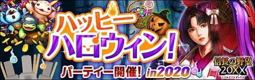 「信長の野望 20XX」でハロウィンイベントが開催。レア幽魔「化葛篭」が出現