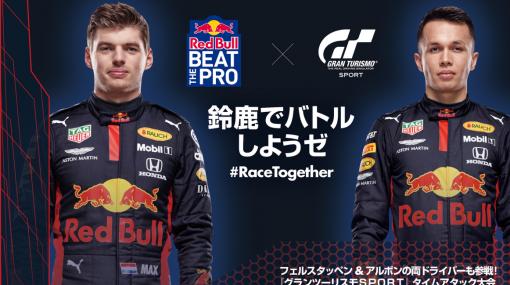 Red Bullが「グランツーリスモSPORT」で現役F1ドライバーのタイムに挑戦できるオンラインイベントを11月1日まで開催中