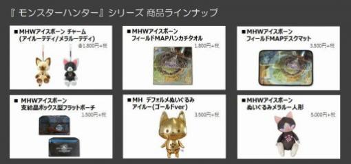 「MHW:IB」の限定グッズが11月20日にCAPCOM STOREで発売