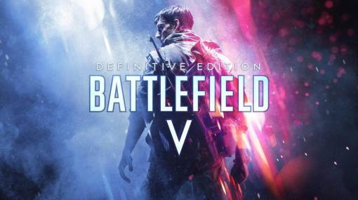 「Battlefield V Definitive エディション」が本日リリース。Year 1とYear 2のコンテンツ,全エリートなどをバンドルした究極のバージョン