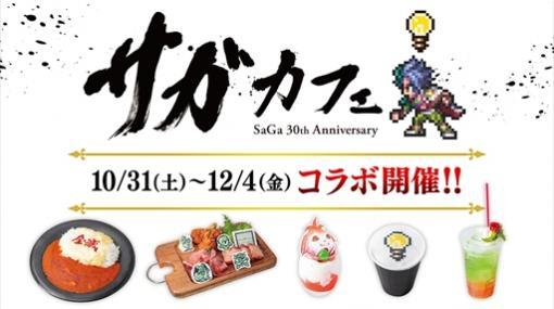 「サガ」シリーズ30周年記念コラボカフェがSQUARE ENIX CAFEで10月31日から開催