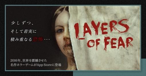 iOS版「Layers of Fear」を半額で購入できるハロウィンキャンペーンが開催