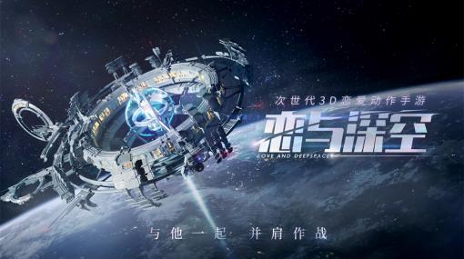 「恋プロ」のSF版!? スマホ向け新作3D恋愛アクションゲーム「恋与深空」が中国で発表に