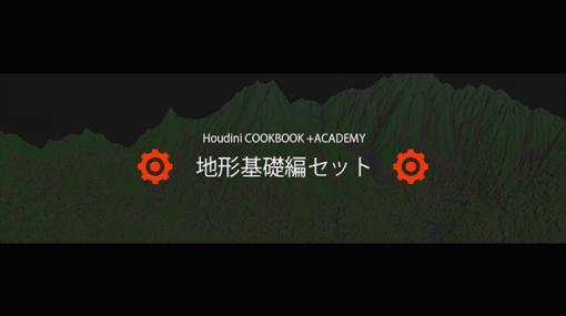 [お知らせ]「Houdini COOKBOOK +ACADEMY」《地形基礎編セット》が5本セットで20%OFFにて販売開始(CGWORLD Online Tutorials) - ニュース