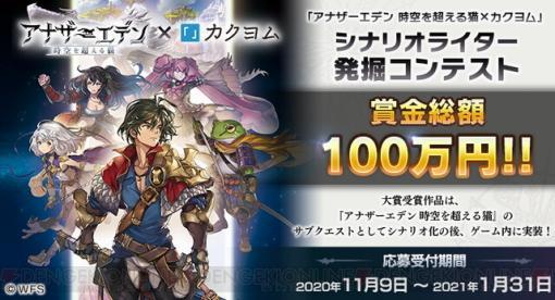 『アナザーエデン』シナリオライター発掘コンテスト開催。賞金総額は100万円