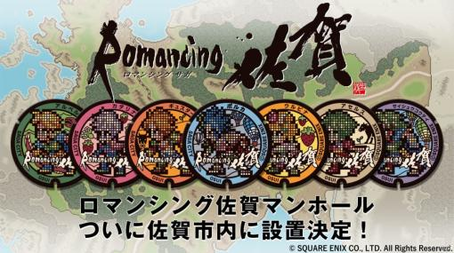 「ロマンシング佐賀マンホール」の設置日が10月29日に決定!デジタルスタンプラリーやオリジナルグッズの販売も発表