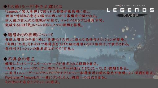 「Ghost of Tsushima」の「Legends/冥人奇譚」レイドミッション「大禍」、配信日が決定!