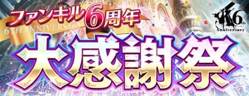 """「ファントム オブ キル」で,""""ファンキル6周年!大感謝祭""""開催"""