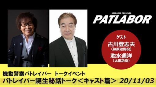 アニメ『パトレイバー』イベント開催決定。制作陣が秘話を語る⁉︎